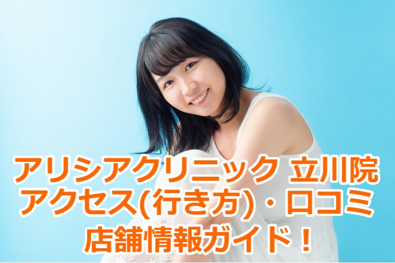 アリシアクリニック 立川院 アクセス(行き方)・口コミ 店舗情報ガイド!